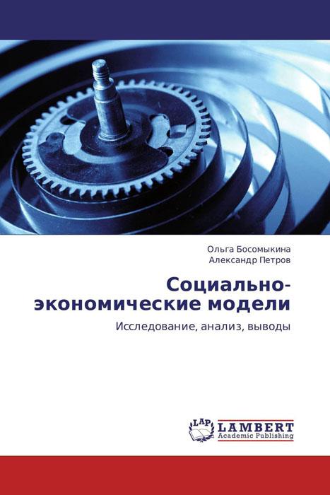 Социально-экономические модели учредительная власть в современной украине