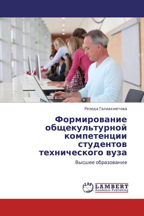 Формирование общекультурной компетенции студентов  технического вуза
