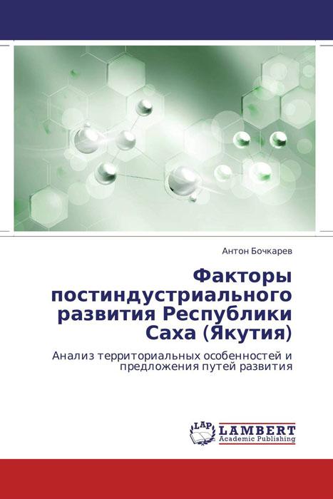 Факторы постиндустриального развития Республики Саха (Якутия) пинт а переход в стадию осознанного творца