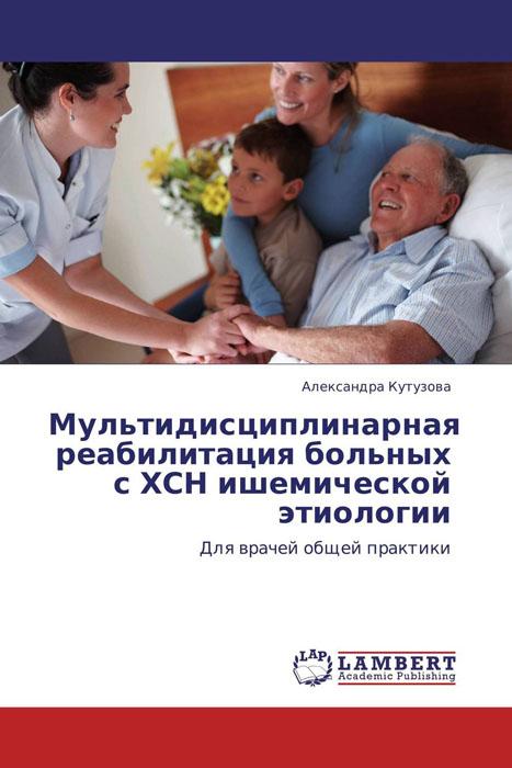 Мультидисциплинарная реабилитация больных с ХСН ишемической  этиологии купить в москве хсн одежда