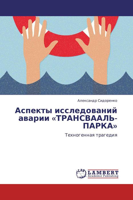 Аспекты исследований аварии «ТРАНСВААЛЬ-ПАРКА»