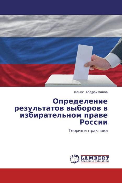 Определение результатов выборов в избирательном праве России как можно права категории в в новосибирске