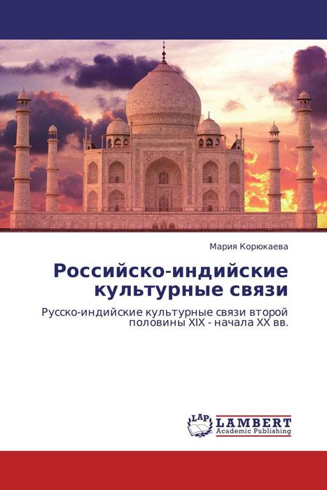 Российско-индийские культурные связи судьбы россии проблемы экономического развития страны в xix начале xx вв