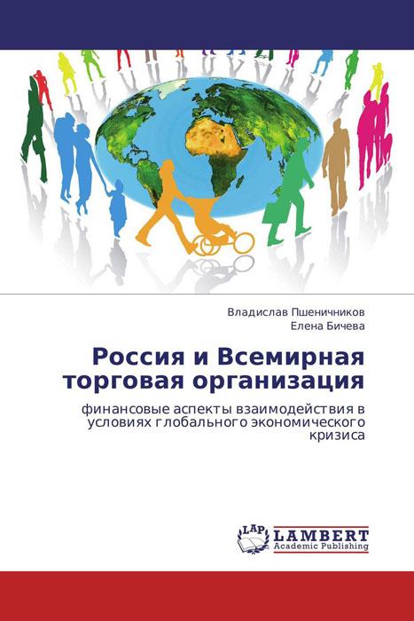 Россия и Всемирная торговая организация сельское хозяйство в португалии бизнес