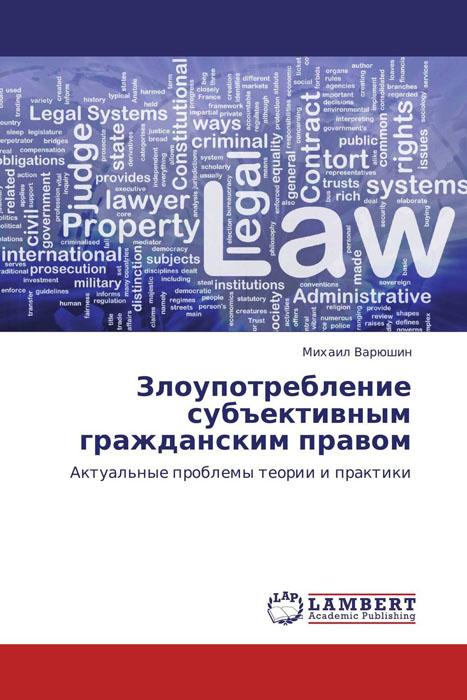 Злоупотребление субъективным гражданским правом цена и фото
