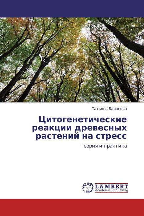 Цитогенетические реакции древесных растений на стресс