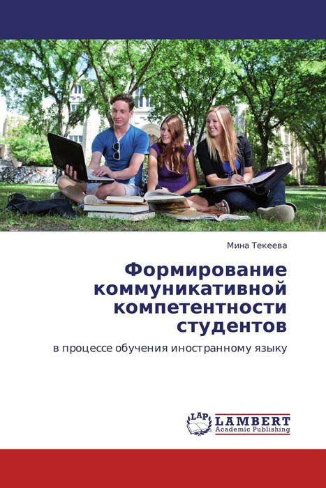 Формирование коммуникативной компетентности студентов