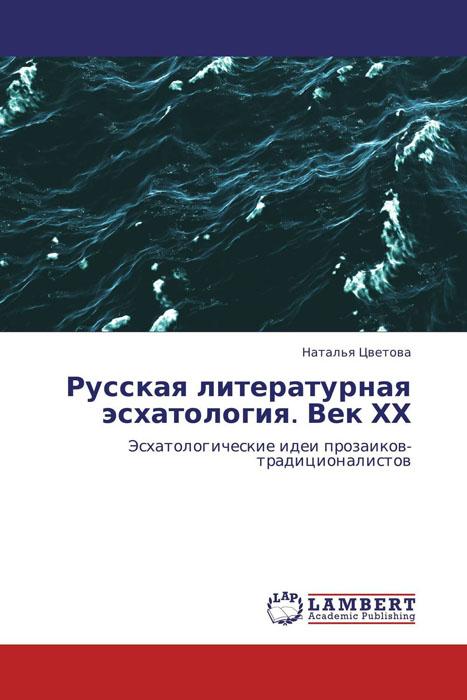 Русская литературная эсхатология. Век ХХ