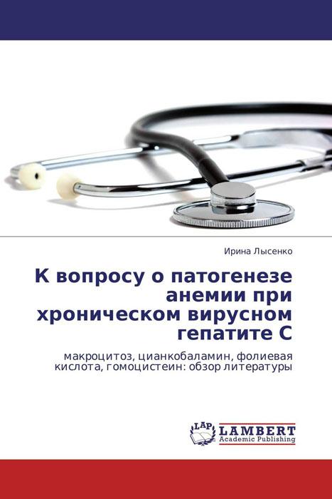 К вопросу о патогенезе анемии при хроническом вирусном гепатите С