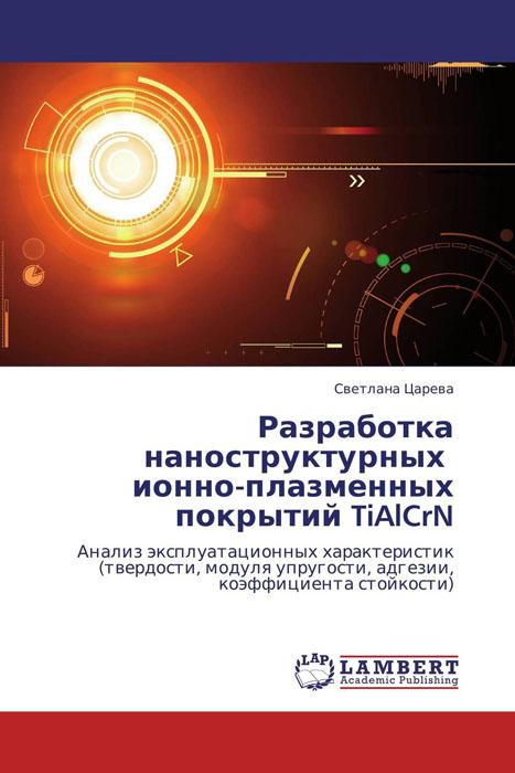 цены Разработка наноструктурных   ионно-плазменных покрытий TiAlCrN