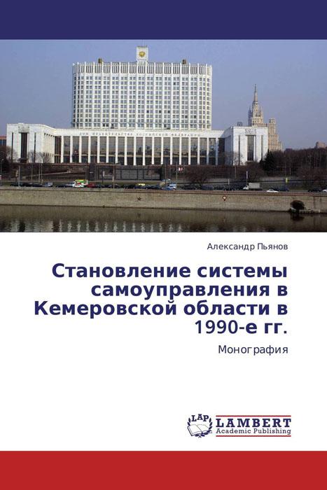 Становление системы самоуправления в Кемеровской области в 1990-е гг.