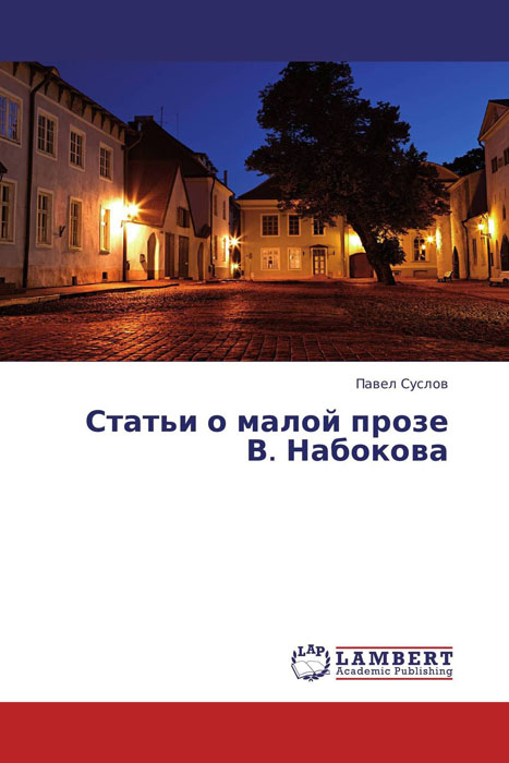 Статьи о малой прозе В. Набокова intervyu s opolchencem maloj o sbitoj sushke 23 07 2014