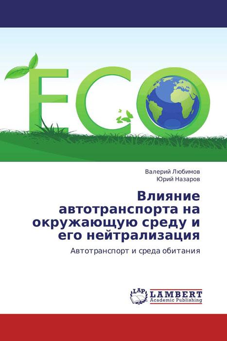 Влияние автотранспорта на окружающую среду и его нейтрализация