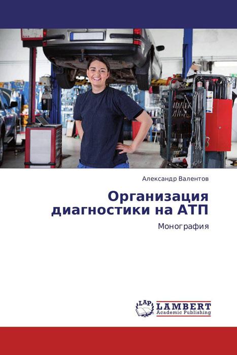 Организация диагностики на АТП электрооборудование и эсуд бюджетных легковых автомобилей выпуск 132