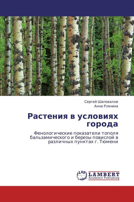 Растения в условиях города крымское вино в тюмени