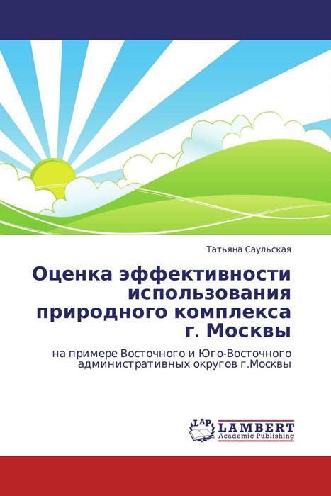 Оценка эффективности использования природного комплекса г. Москвы
