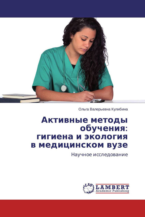 Активные методы обучения: гигиена и экология в медицинском вузе активные сабвуферы в краснодаре