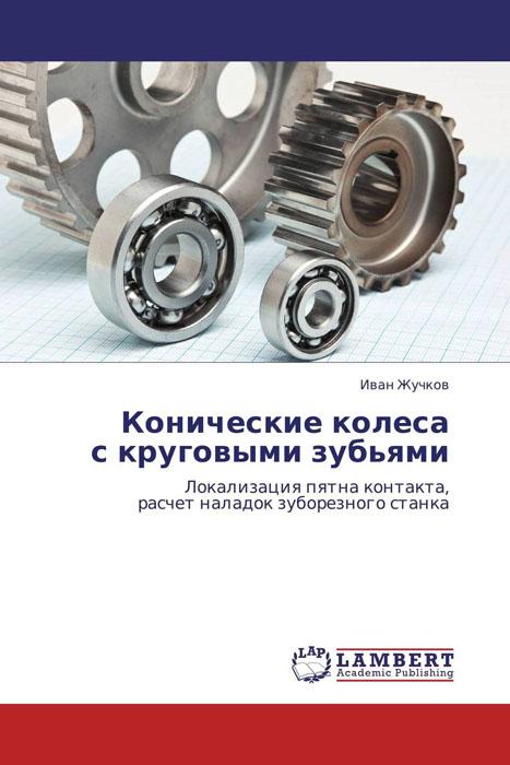 Конические колеса  с круговыми зубьями купить электродвигатель для станка 2м112