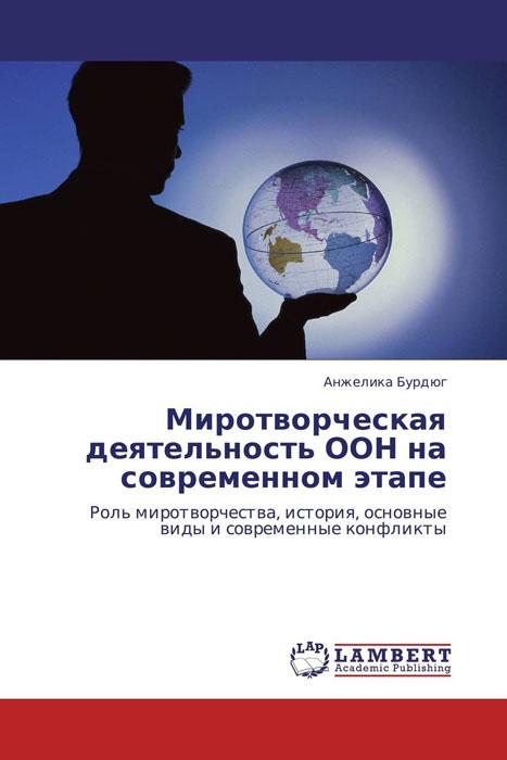 Миротворческая деятельность ООН на современном этапе атаманенко и последний аргумент генерала вам откроется механизм реальных операций проведенных главными спецслужбами мира