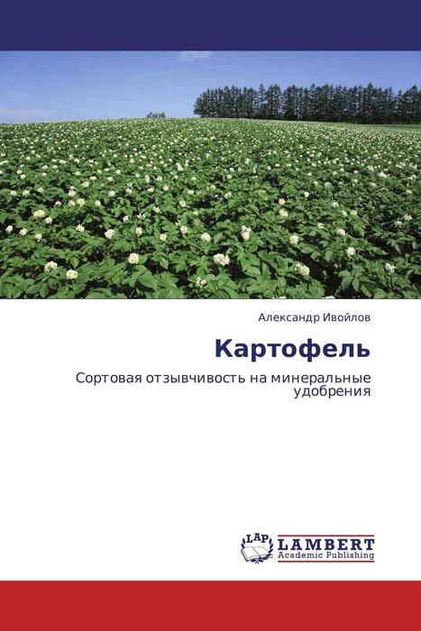 Картофель в казахстане мини клубни картофеля