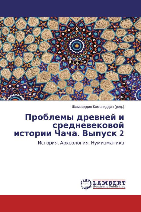 Проблемы древней и средневековой истории Чача. Выпуск 2