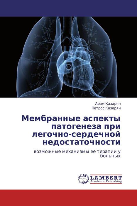 Мембранные аспекты патогенеза при легочно-сердечной недостаточности разият гасасаева und аминат рабаданова устойчивость эритроцитов крови при различных состояниях организма