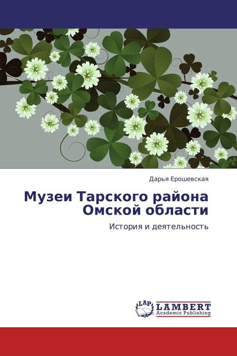 Музеи Тарского района Омской области куплю дом в деревне недорого омской обл
