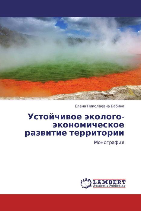 Устойчивое эколого-экономическое развитие территории