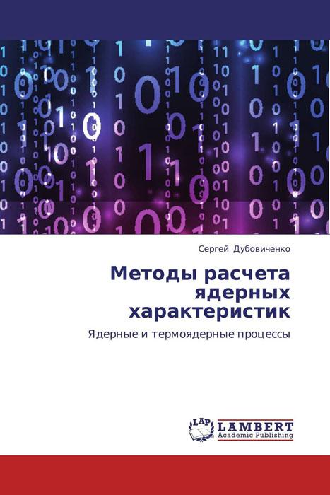 Методы расчета ядерных характеристик методы расчета электромагнитных полей