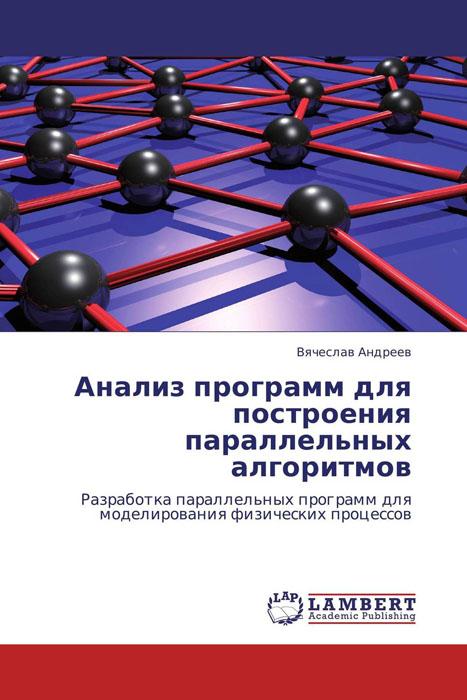 Скачать Анализ программ для построения параллельных алгоритмов быстро