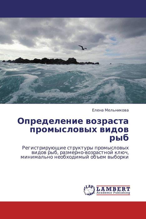 Определение возраста промысловых видов рыб