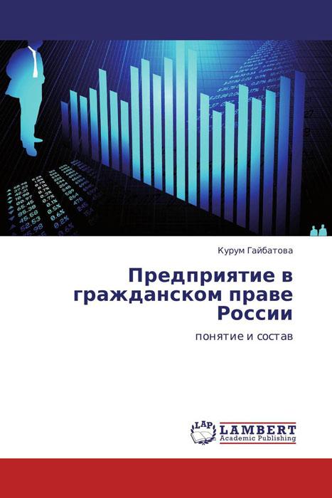Предприятие в гражданском праве России