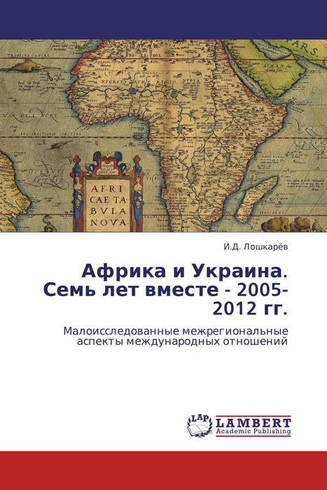 Африка и Украина. Семь лет вместе - 2005-2012 гг. коровин в конец проекта украина