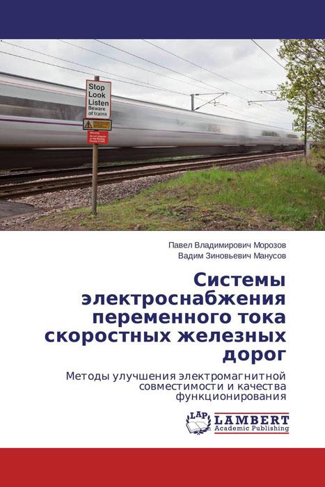 Системы электроснабжения переменного тока скоростных железных дорог