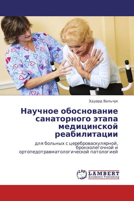 Научное обоснование санаторного этапа медицинской реабилитации куплю коттедж в белоруссии в курортной зоне
