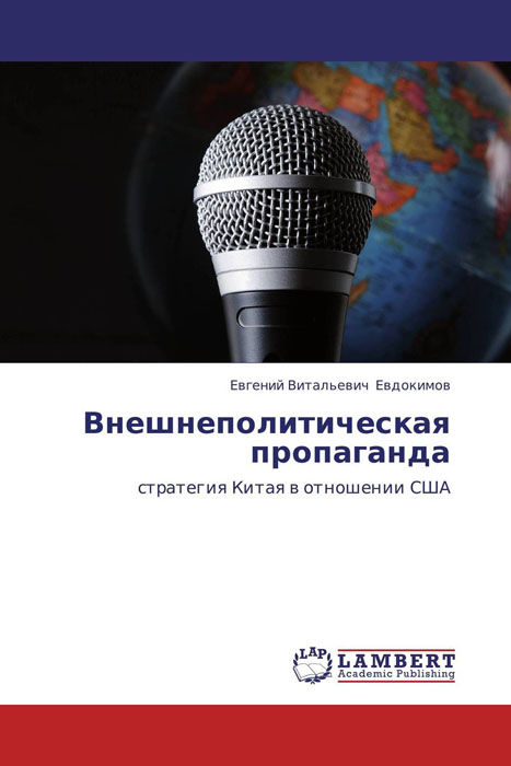 Внешнеполитическая пропаганда россия взгляд из китая