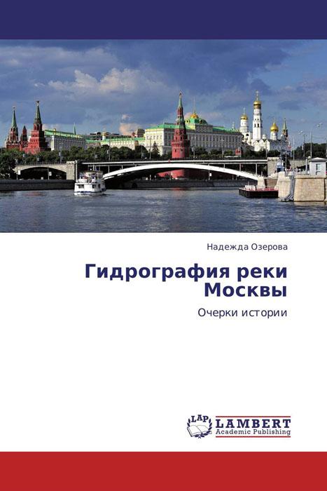 Гидрография реки Москвы baby faces