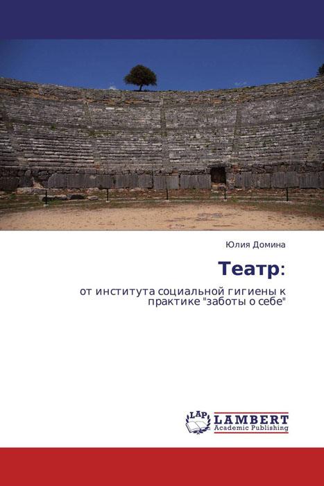 Театр: theatre of incest