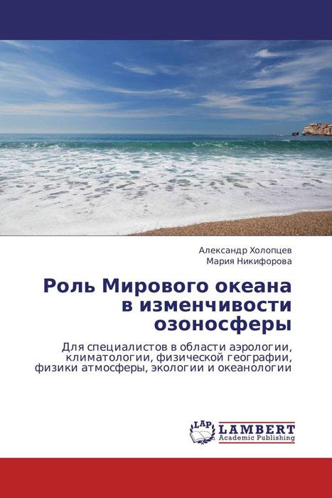 Роль Мирового океана в изменчивости озоносферы фильтр озона в ксероксе