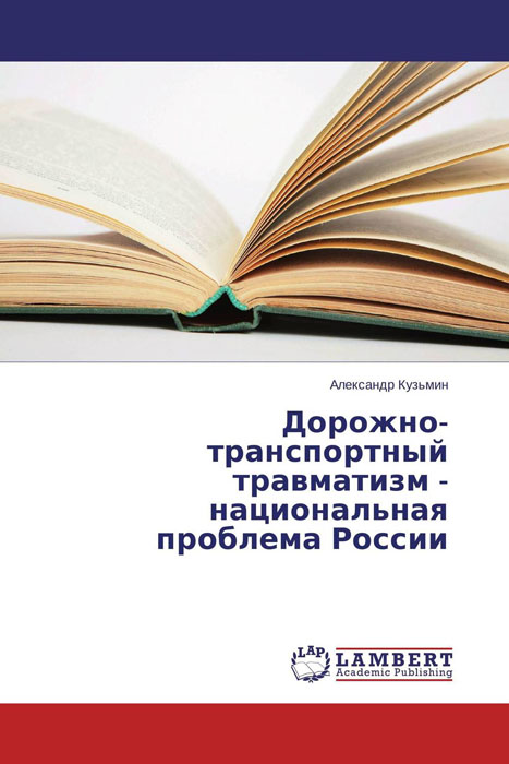 Дорожно-транспортный травматизм - национальная проблема России журнал учета дорожно транспортных происшествий пермь