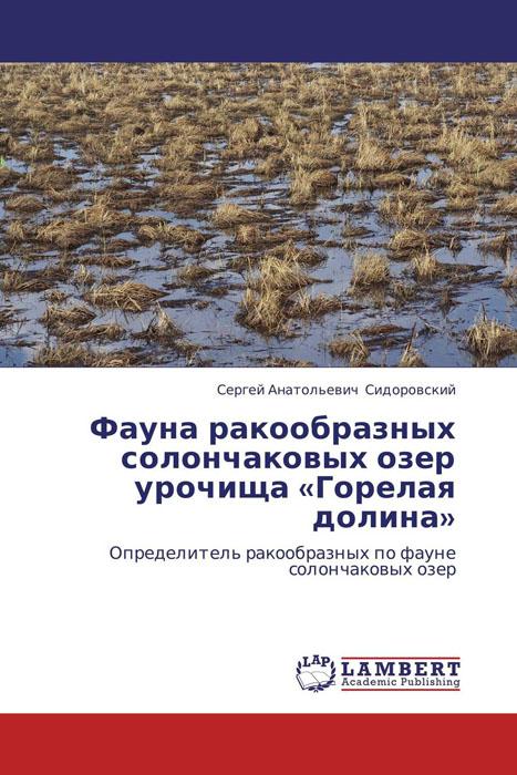 Фауна ракообразных солончаковых озер урочища  «Горелая долина» виктор владимирович богданов ворон темного урочища
