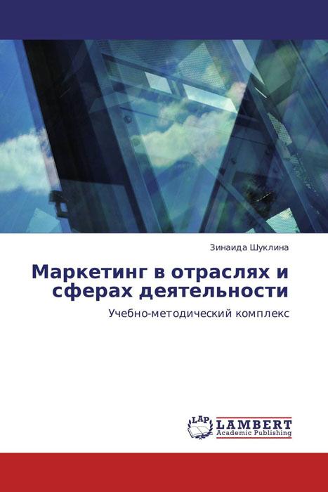 Маркетинг в отраслях и сферах деятельности маркетинг в отраслях и сферах деятельности