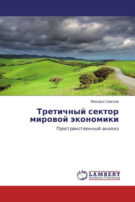 Третичный сектор мировой экономики история экономики книга