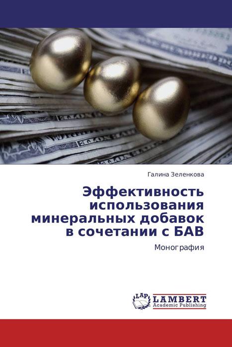 Эффективность использования минеральных добавок в сочетании с БАВ куплю комбикорм для курей несушек украина