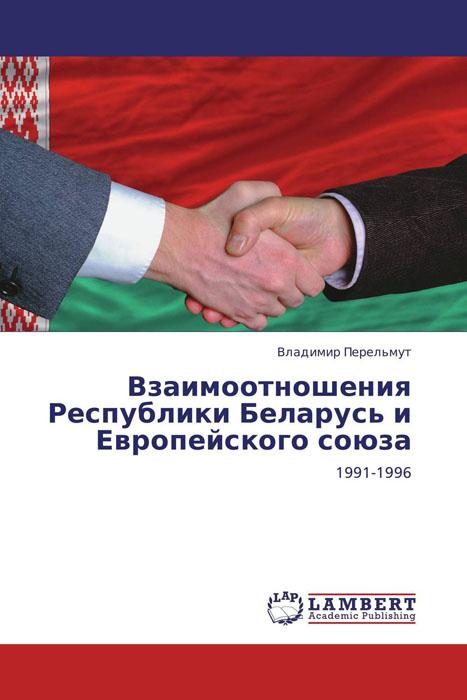 Взаимоотношения Республики Беларусь и Европейского союза карбюратор беларусь мтз 05