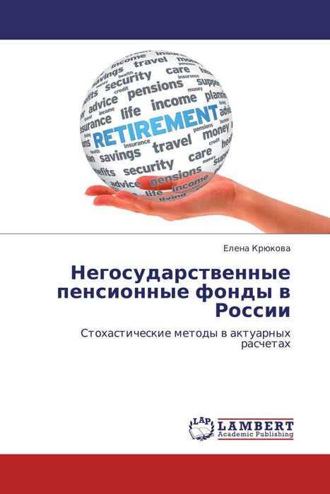 Негосударственные пенсионные фонды в России