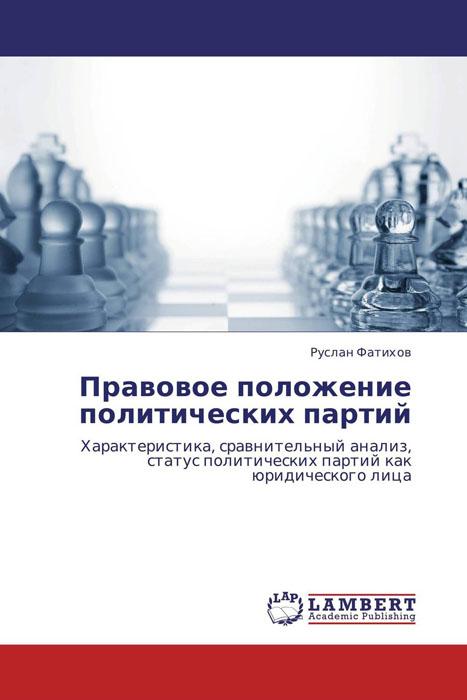 Правовое положение политических партий владимир валерьевич сулаев стаунтон – кохрэйн 80 партий