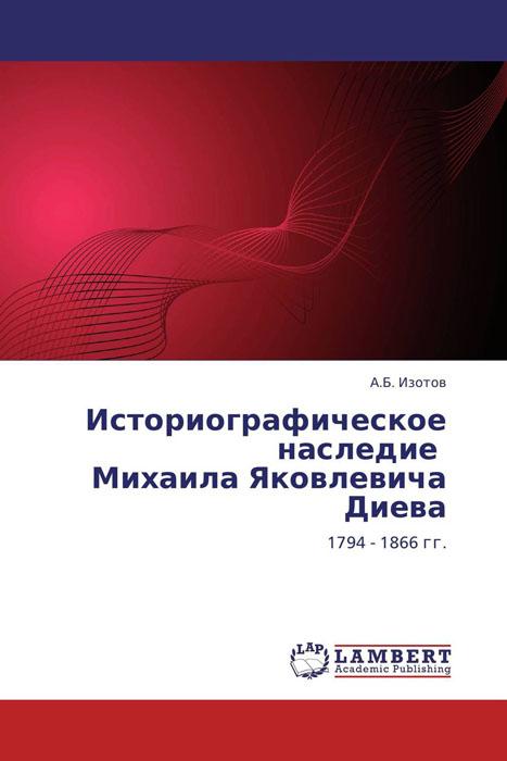 Историографическое наследие   Михаила Яковлевича Диева