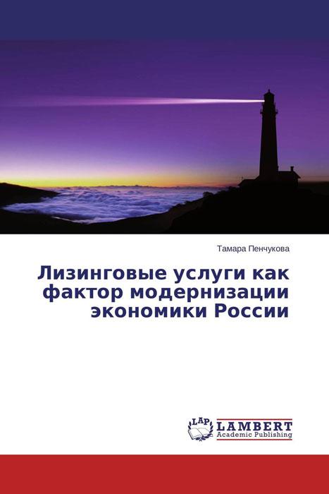 Лизинговые услуги как фактор модернизации экономики России