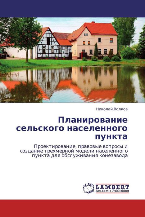 Планирование сельского населенного пункта жилой комплекс дом уралоблсовета